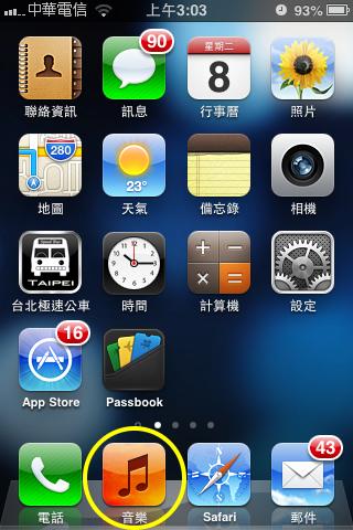 萊行樂_用iPhone買歌曲01