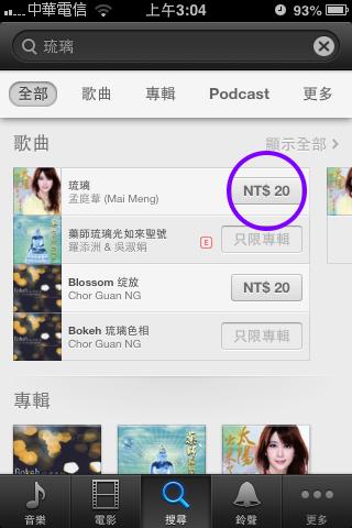 萊行樂_用iPhone買歌曲04