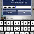 萊行樂_用iPhone買歌曲06