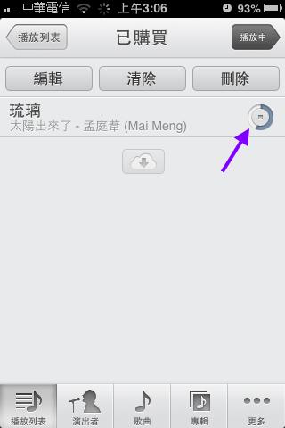 萊行樂_用iPhone買歌曲07