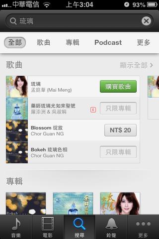 萊行樂_用iPhone買歌曲05