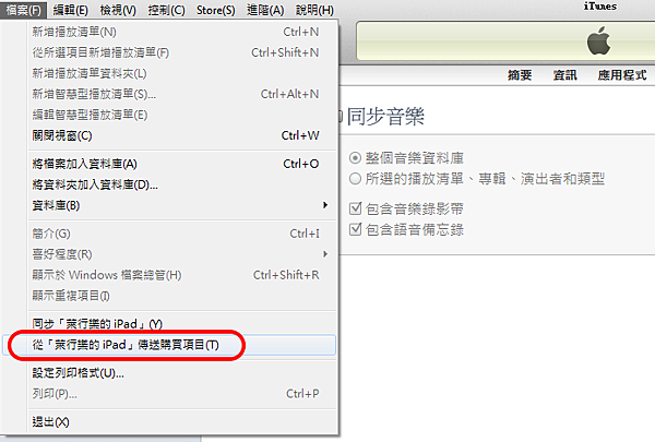 萊行樂_用iPhone買歌曲10