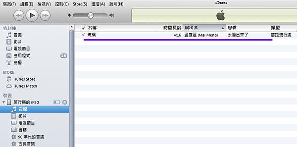 萊行樂_用iPhone買歌曲11
