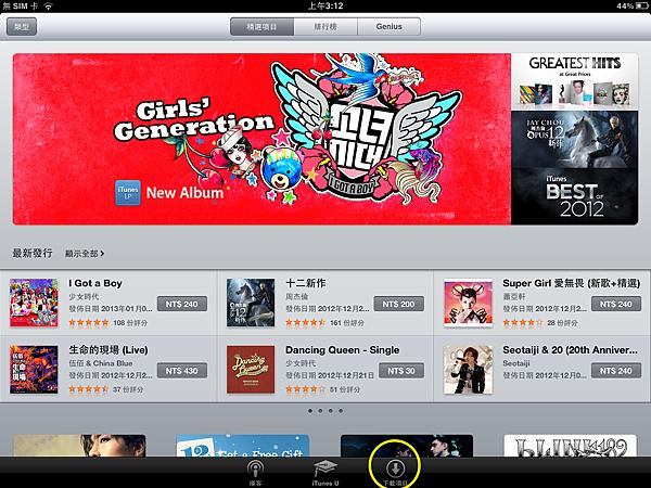萊行樂_用iPhone買歌曲13