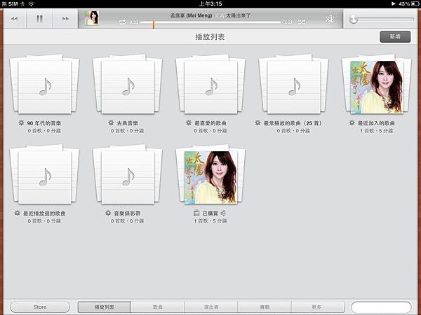 萊行樂_用iPhone買歌曲16