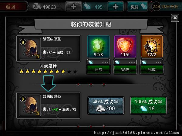 萊行樂 推薦 好玩App 命運英雄傳15