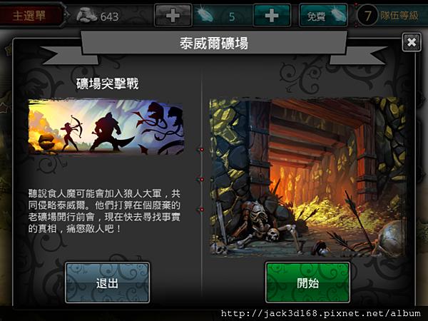 萊行樂 推薦 好玩App 命運英雄傳20-1