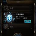 神魔之塔_送寶石.PNG