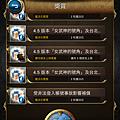 神魔之塔_獎賞.PNG