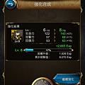 神魔之塔_強化合成1 (1).PNG