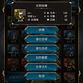 神魔之塔_強化合成1 (2).PNG