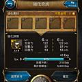 神魔之塔_強化合成1 (3).PNG