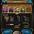 神魔之塔_強化合成1 (5).PNG