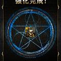 神魔之塔_強化合成1 (6).PNG