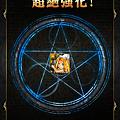 神魔之塔_強化合成9.PNG