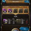 神魔之塔_進化合成2.PNG