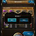 神魔之塔_進化合成3.PNG