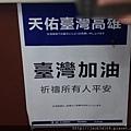 001-15-01-AEONMALL OKINAWA RYCOM永旺夢樂城沖繩來客夢-21.JPG