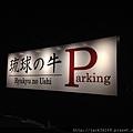 001-18-01-琉球之牛-1.JPG