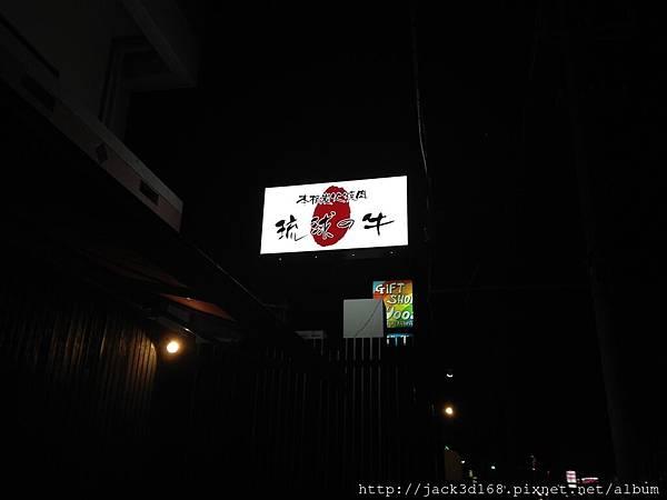 001-18-01-琉球之牛-15.JPG