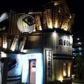 003-35-03目利銀次居酒屋 (12).JPG
