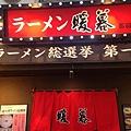 004-06-04國際通-暖幕拉麵-7.JPG
