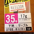 002-46-05_Shopping-釣具-6.JPG