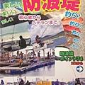 002-48-05_Shopping-釣具-1.JPG