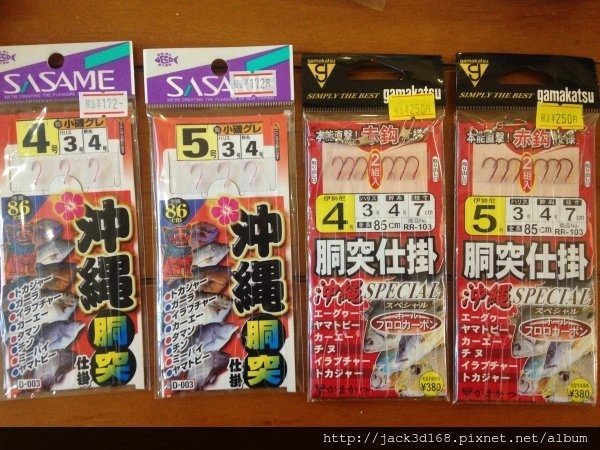 002-52-05_Shopping-釣具-12.JPG