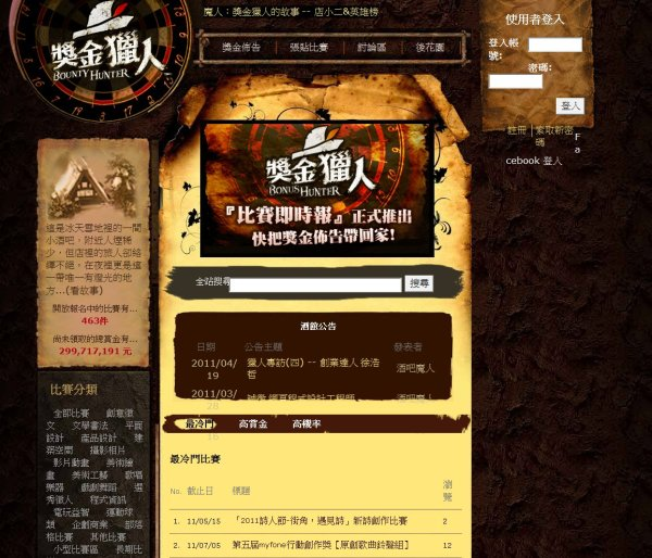 比賽網站a.jpg