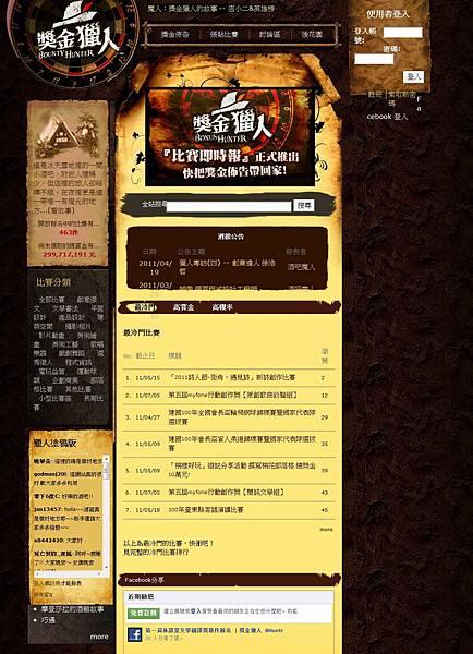 比賽網站.jpg