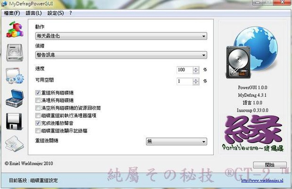MyDefragPowerGUI.jpg