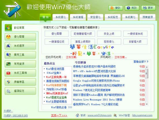 Windows7Master.jpg