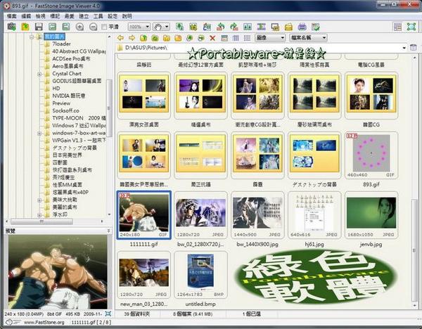 FastStone Image Viewer V4.1 Beta(圖像瀏覽)多國語言綠色版.jpg