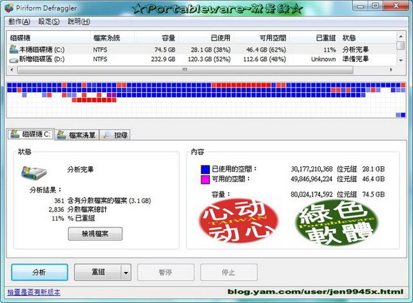 Defraggler_jpg.jpg