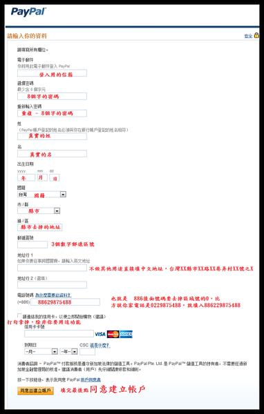 個人帳戶註冊 - PayPal  (2).png