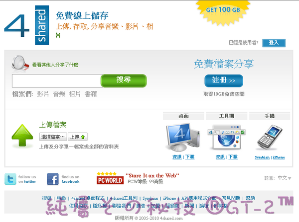 4shared_com - 免費文件分享及儲存.png