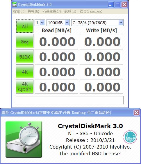 PortableCrystalDiskMark300g.png