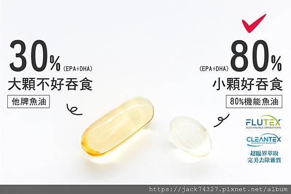 魚油比較4.jpg