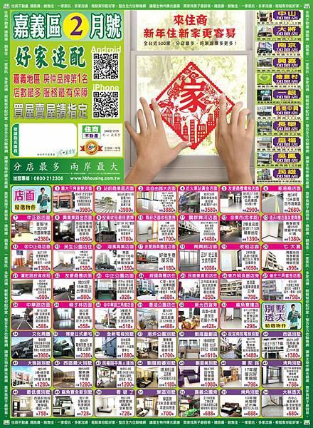 住商2月共廣彩D(正面).jpg