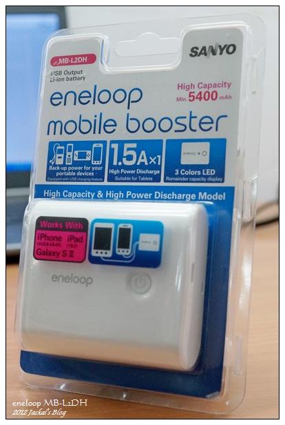 20121118 eneloop MB-L2DH(600)-1