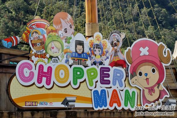 20121119 九族海賊王頂上戰爭blog-051