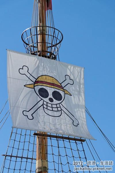 20121119 九族海賊王頂上戰爭blog-052