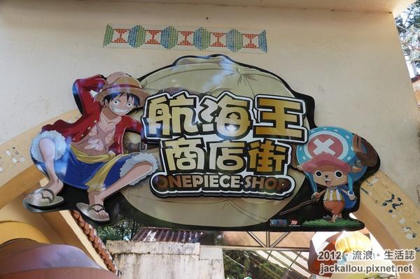 20121119 九族海賊王頂上戰爭blog-090