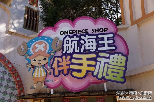 20121119 九族海賊王頂上戰爭blog-091