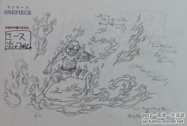 20121119 九族海賊王頂上戰爭blog-012