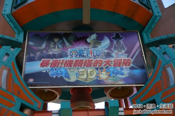 20121119 九族海賊王頂上戰爭blog-020