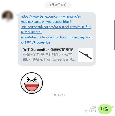 20180509BenqScreenBar04.PNG
