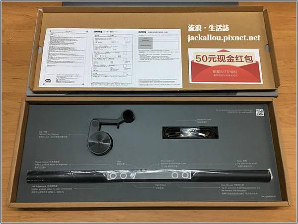 20180509BenqScreenBar09.JPG
