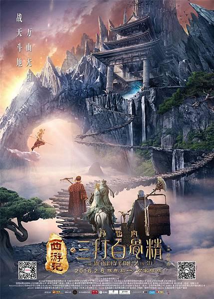 """电影《西游记之孙悟空三打白骨精》""""万山无阻""""版海报.jpg"""